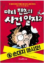 마티 팬츠의 사건 일지 2 : 손대지 마시오!