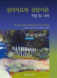 심리치료와 상담이론 : 개념 및 사례 / 제6판