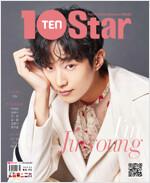 텐아시아 10 + Star 2019.3 (표지 : 진영)