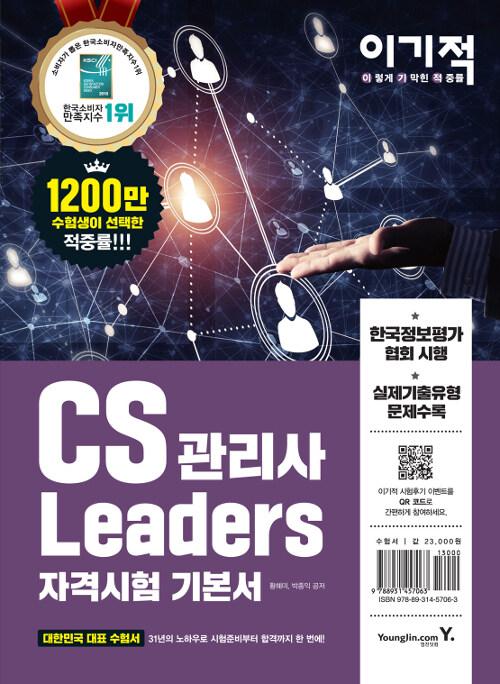 2019 이기적 CS Leaders 관리사 기본서