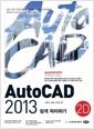 [중고] AutoCAD 2013 쉽게 따라하기
