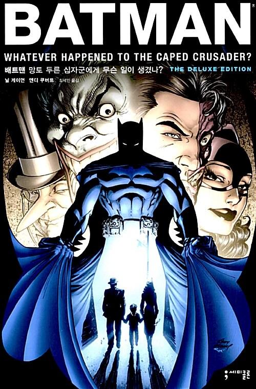 배트맨 : 망토 두른 십자군에게 무슨 일이 생겼나?