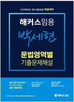 2020 해커스 임용 박세현 문법영역별 기출문제해설