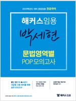 2020 해커스 임용 박세현 문법영역별 POP 모의고사