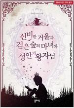 신비한 거울과 검은 숲의 마녀와 성안의 왕자님