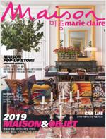 메종 Maison A형 2019.3 (부록없음)