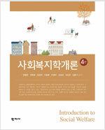 사회복지학개론 (권중돈 외)