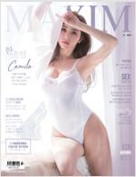 맥심 Maxim 2019.3 (표지 : 한초임)