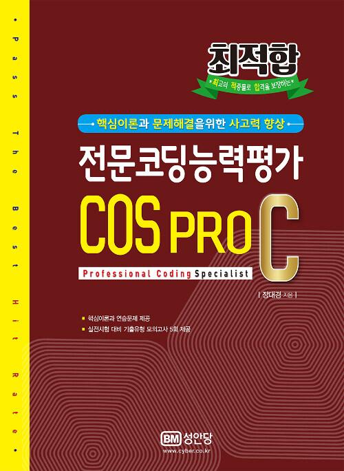 최적합 전문코딩능력평가 COS PRO 2급 C