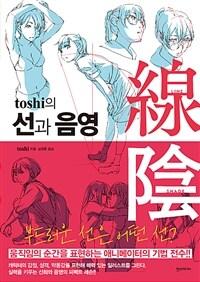 toshi의 선과 음영