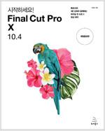 시작하세요!  Final Cut Pro X 10.4