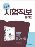 올리드 시험직보 문제집 고등 국어 (상) (2019년)
