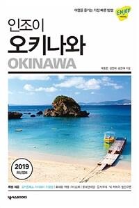 인조이 오키나와 (2019)
