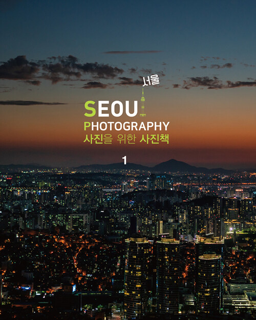 사진을 위한 사진책 : 서울 1