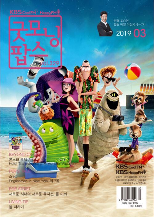 굿모닝 팝스 2019.3