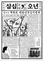 삼십오년 : 3.1혁명과 대한민국임시정부