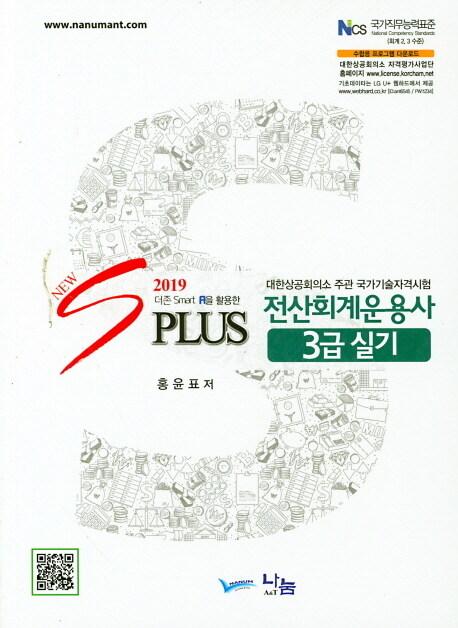 2019 New S Plus 전산회계운용사 3급 실기