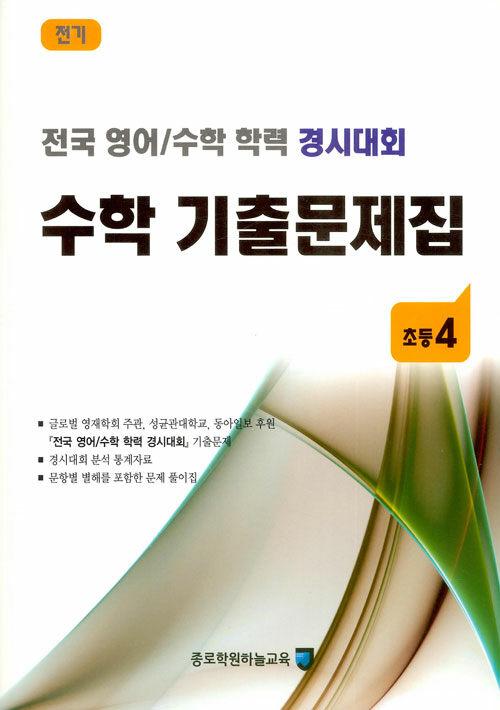 전국 영어/수학 학력 경시대회 수학 기출문제집 전기 : 초등4