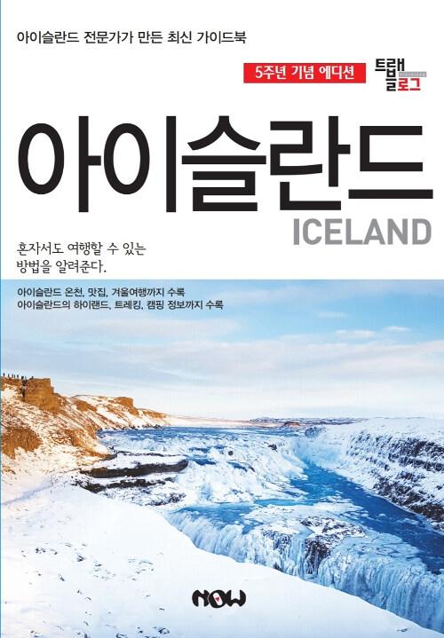 트래블로그 아이슬란드