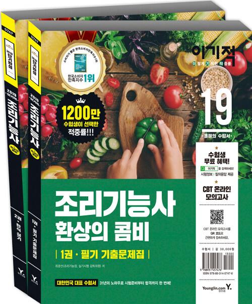 2019 이기적 조리기능사 환상의 콤비 (필기 + 한식 실기) - 전2권