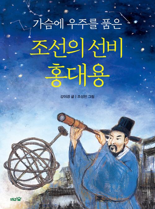 가슴에 우주를 품은 조선의 선비 홍대용