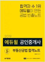 2019 에듀윌 공인중개사 부동산공법 합격노트