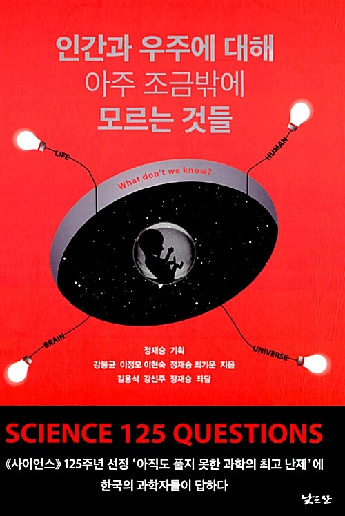 인간과 우주에 대해 아주 조금밖에 모르는 것들