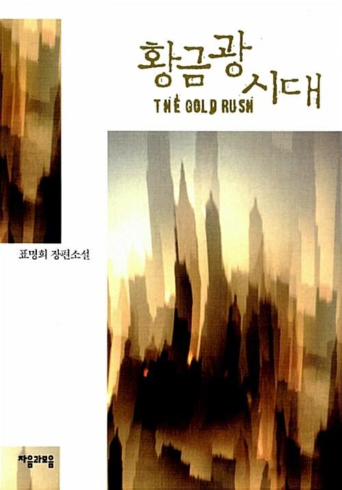 황금광 시대