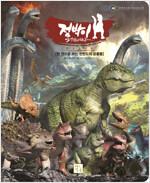 점박이 한반도의 공룡 2 새로운 낙원 : 한 권으로 보는 한반도의 공룡들