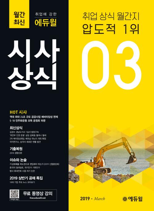 월간최신 취업에 강한 에듀윌 시사상식 2019.3