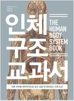 인체 구조 교과서