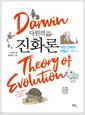 [중고] 다윈의 진화론