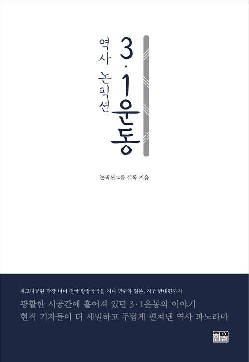 역사 논픽션 3.1운동 (반양장)