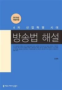 (4차 산업혁명 시대) 방송법 해설 / 2019년 개정5판