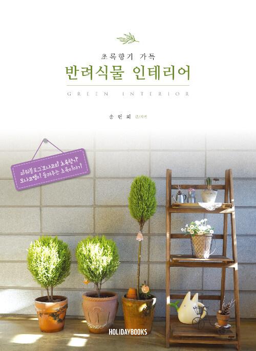 (초록향기 가득)반려식물 인테리어 = Green interior