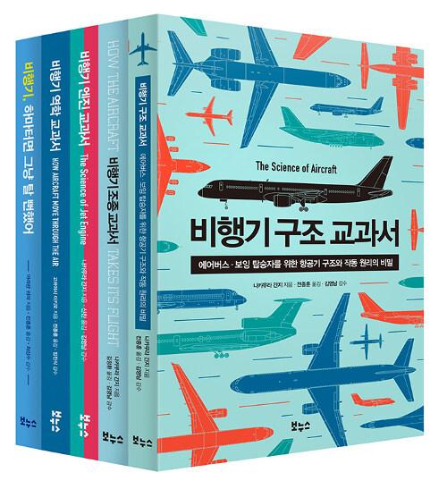 지적생활자를 위한 비행기 베스트 세트 - 전5권