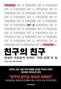 친구의 친구