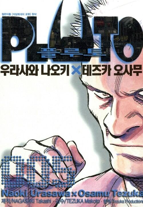 플루토 Pluto 5