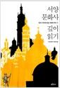 [중고] 서양 문화사 깊이 읽기