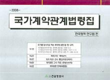 (2008)국가계약관계법령집