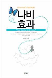나비효과 : 노원의 날갯짓이 세상을 바꾼다