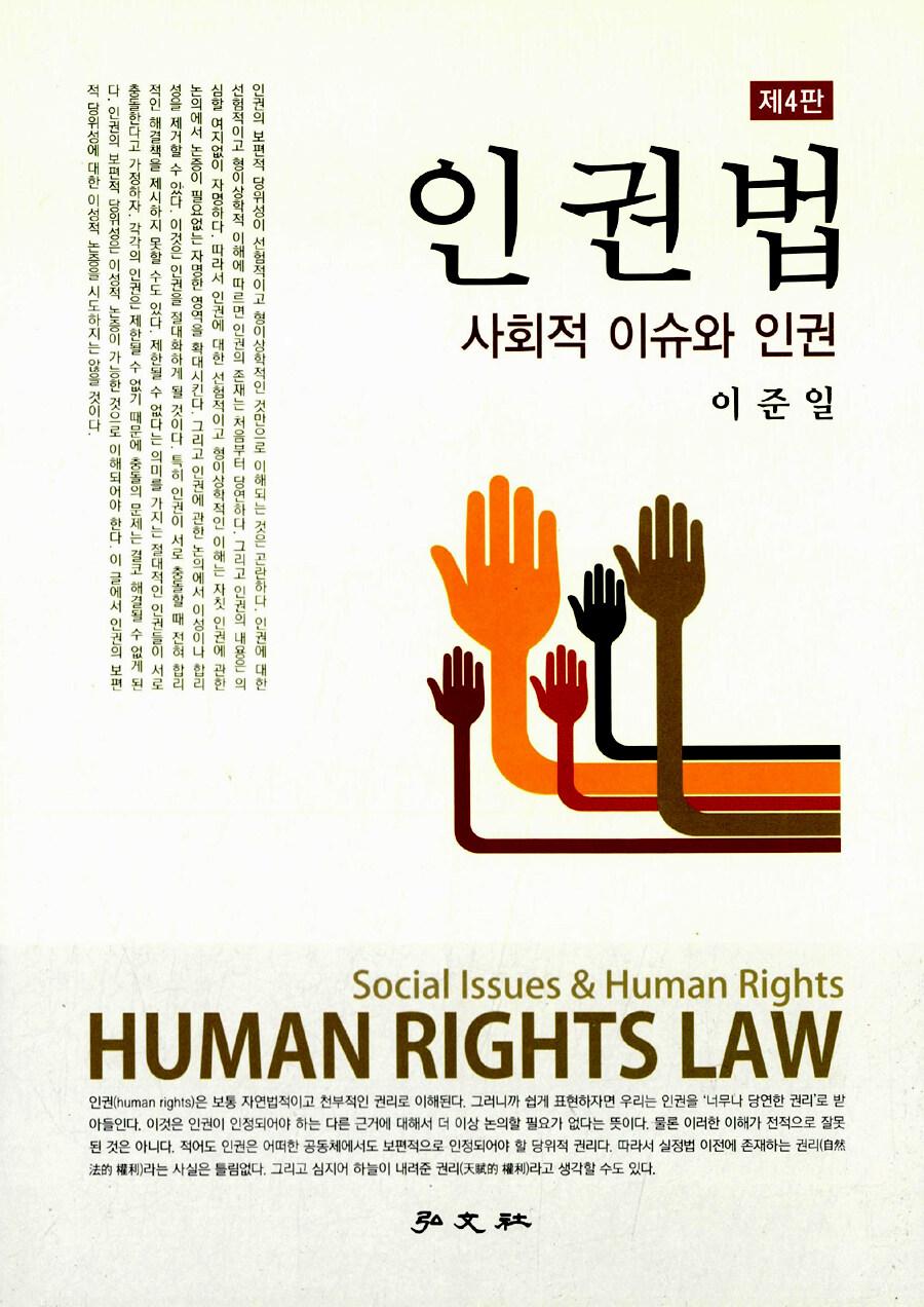 인권법 : 사회적 이슈와 인권 제4판