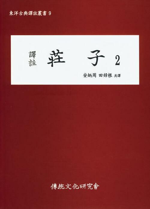 (동양고전역주총서9)역주 장자2