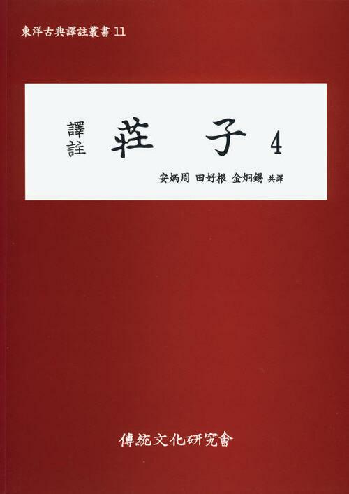 (동양고전역주총서11)역주 장자4