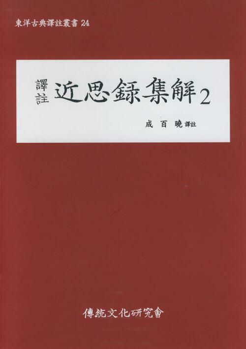 (동양고전역주총서24)역주 근사록집해2