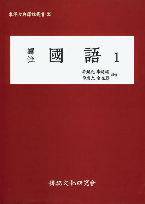 (동양고전역주총서35)역주 국어1