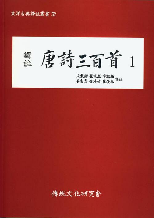 (동양고전역주총서37)역주 당시삼백수1