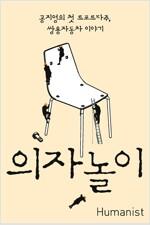 [중고] 의자놀이