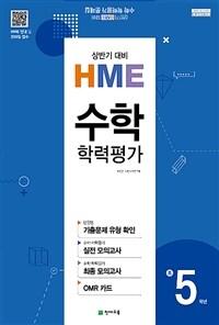 상반기 HME 대비 수학 학력평가 문제집 초5 (8절) (2019년)