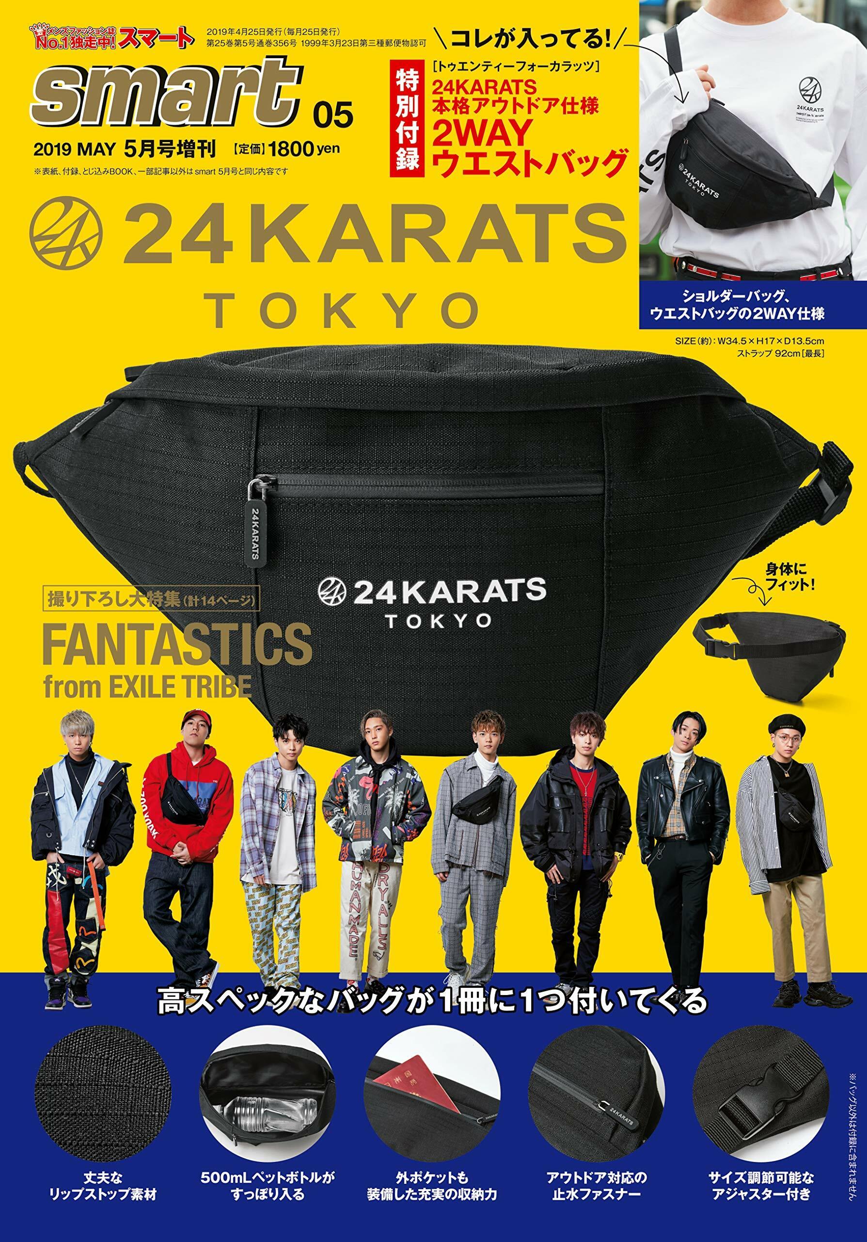 smart (スマ-ト) 2019年 05月 增刊號 (雜誌, 月刊)